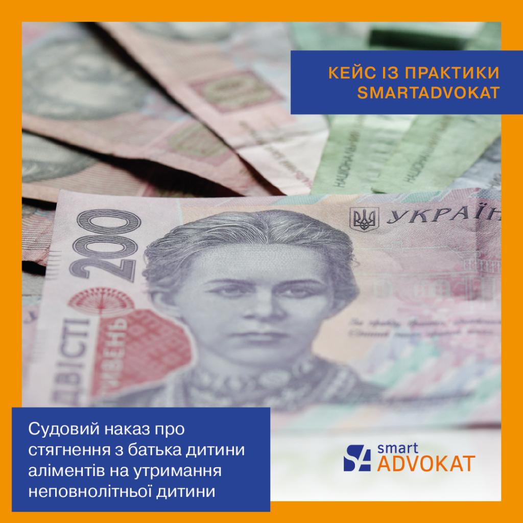SmartAdvokat - стягнення аліментів на утримання неповнолітньої дитини