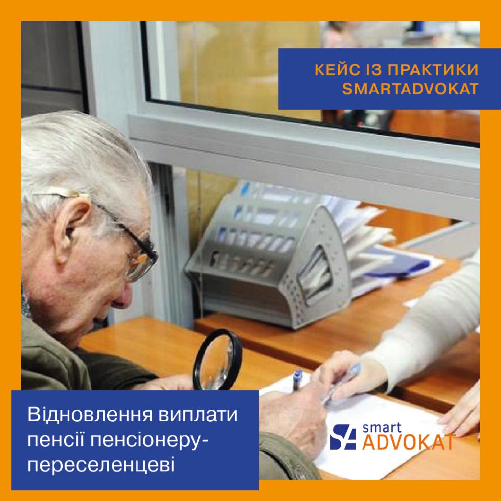 СмартАдвокат: відновлення виплати пенсії пенсіонеру-переселенцеві