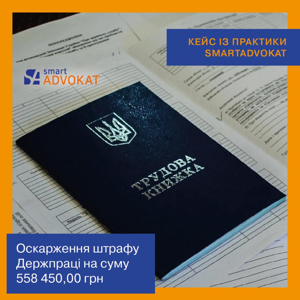 СмартАдвокат: Обжалование штрафа Гоструда на сумму 558 450,00 грн