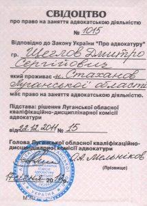 Команда СмартАдвокат: Адвокат Дмитро Щеглов