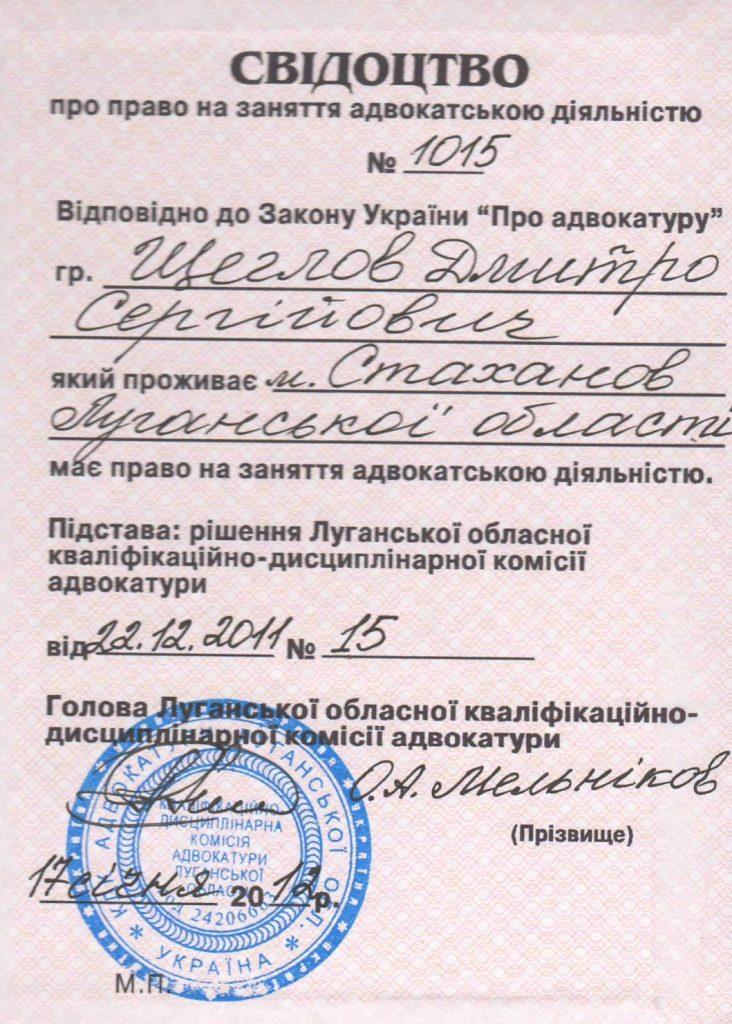 Команда СмартАдвокат: Адвокат Дмитрий Щеглов
